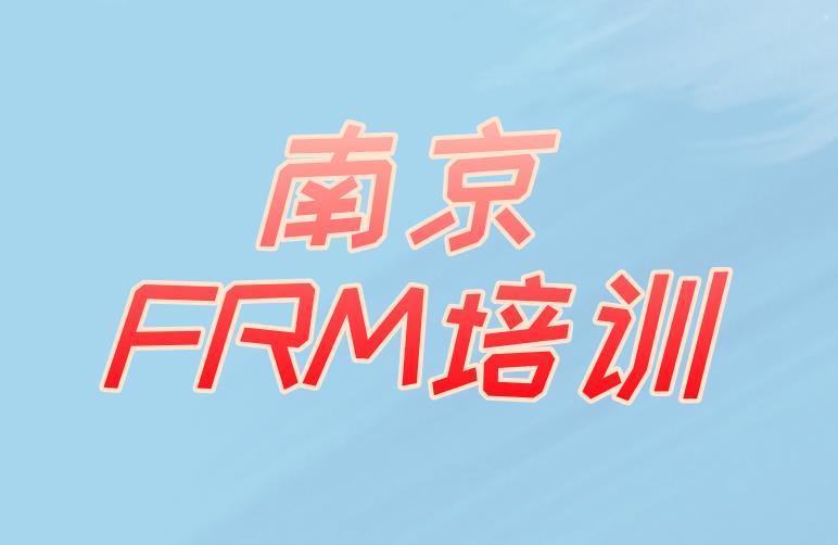 南京FRM培训,有靠谱的培训机构吗?