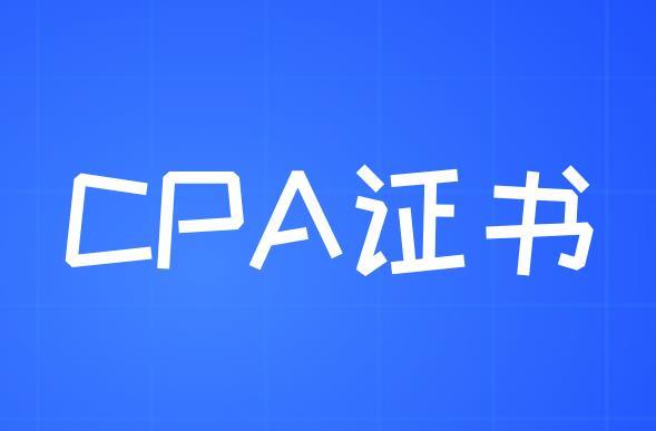报考税务公务员有CPA证书优先录取!
